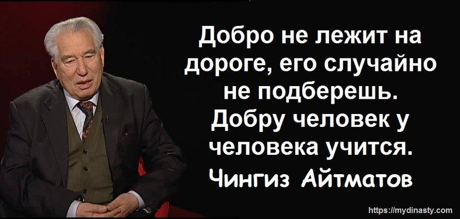 Айтматов.jpg