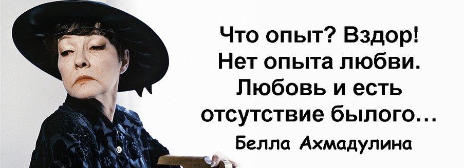 Ахмадулина1.jpg