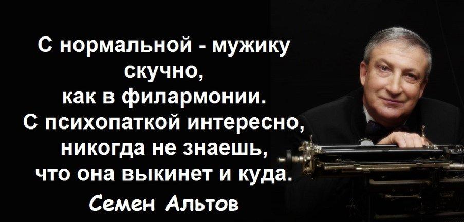 Альтов.jpg