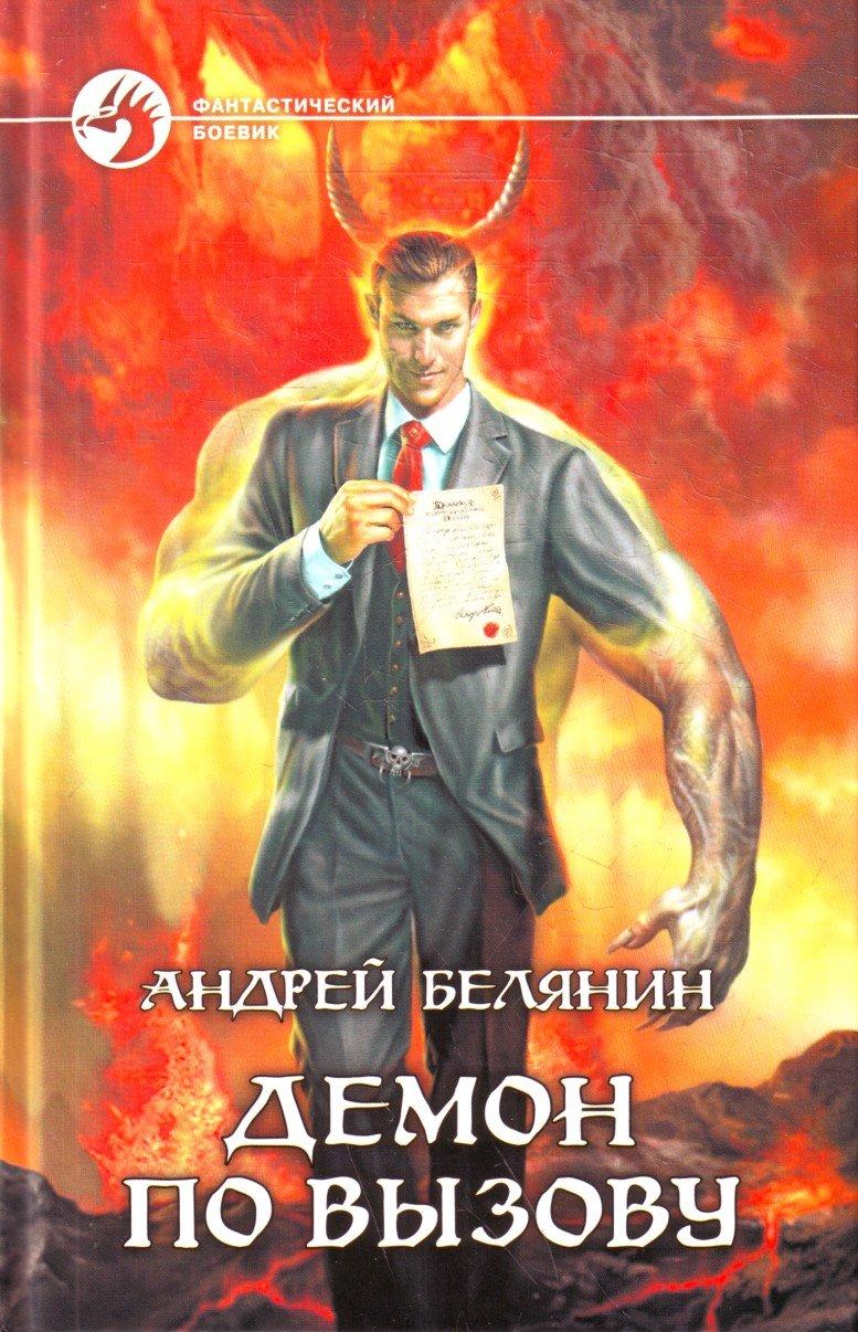 Белянин Демон по вызову.jpg