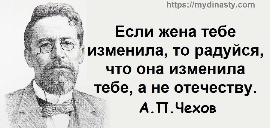 Чехов Жена.jpg