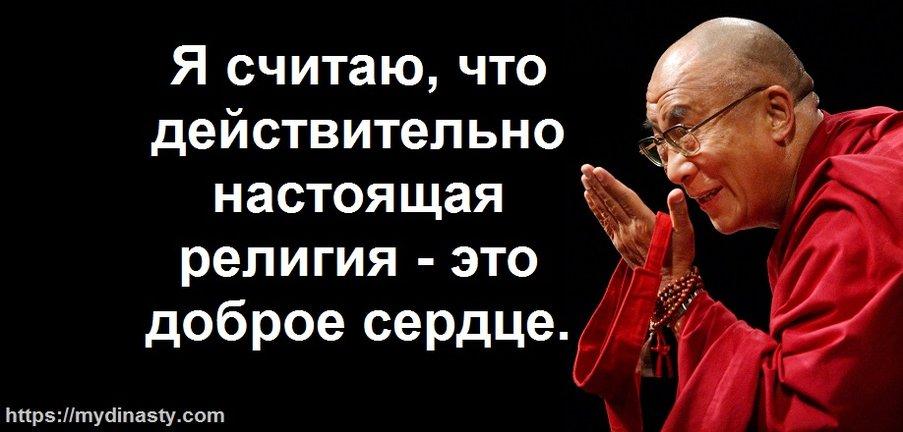 Далай Лама.jpg