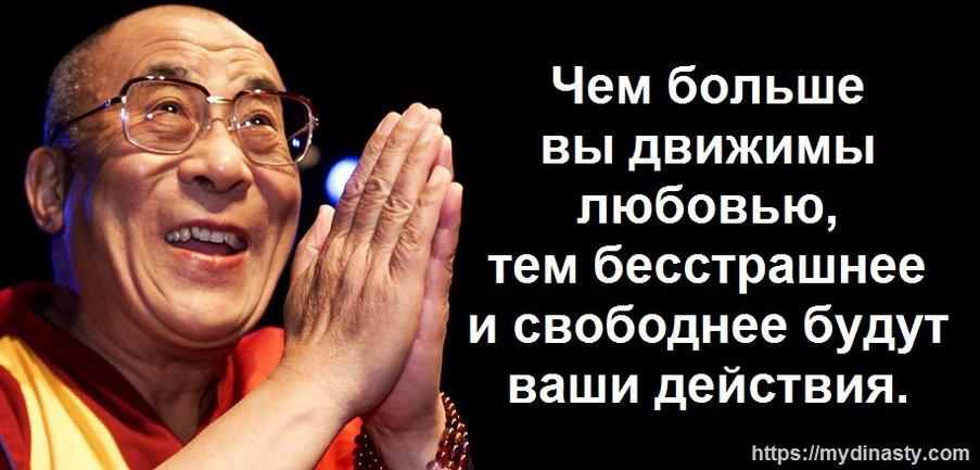 Далай Лама1.jpg
