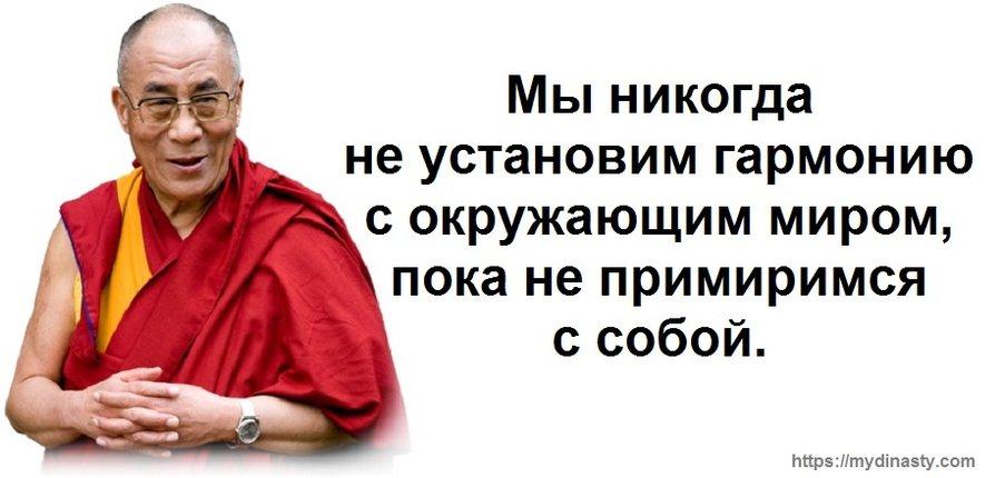 Далай Лама4.jpg