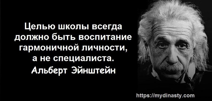 Эйнштейн1.jpg