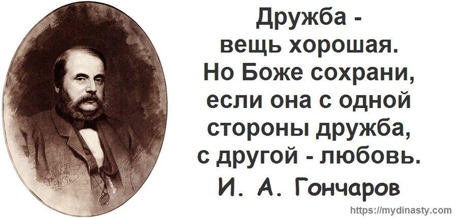 Гончаров.jpg