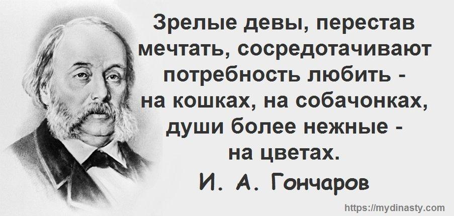 Гончаров3.jpg