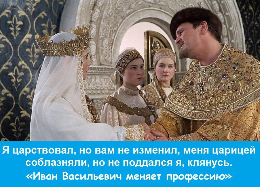 Иван Васильевич меняет профессию.jpg