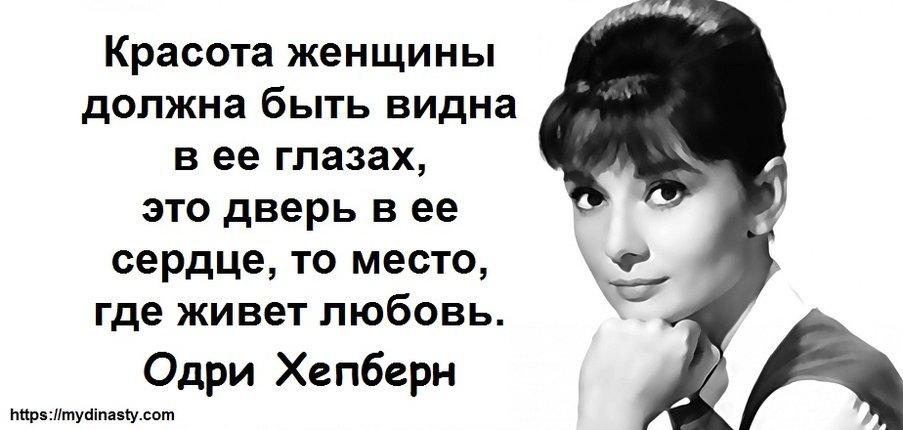 Хепберн7.jpg