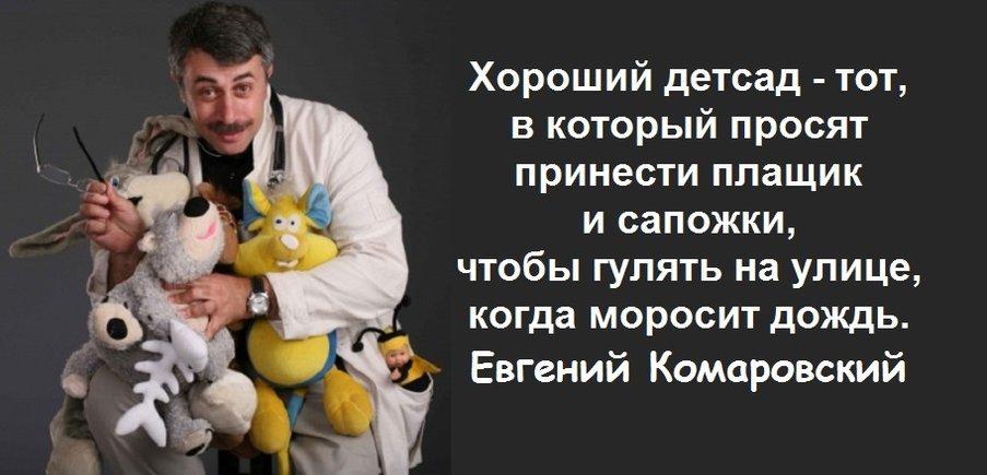 Комаровский.jpg