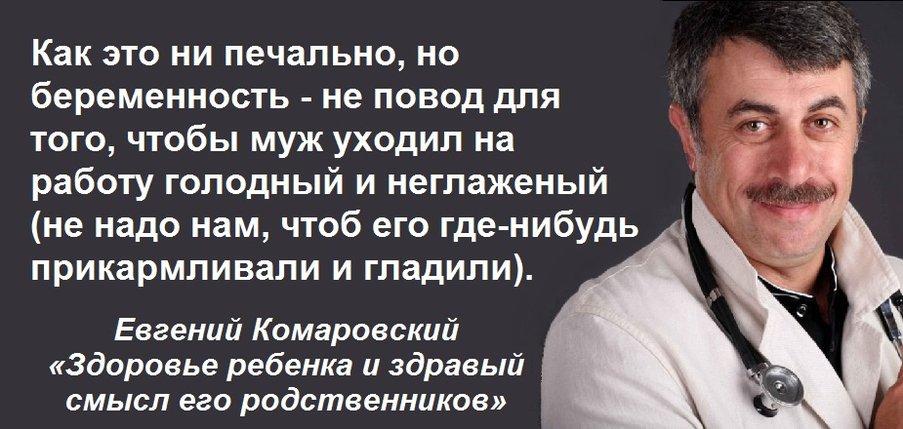 Комаровский0.jpg