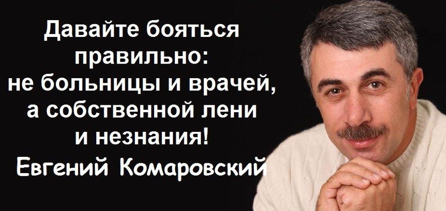 Комаровский2.jpg