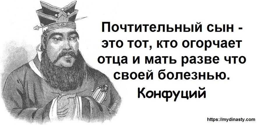 Конфуций02.jpg