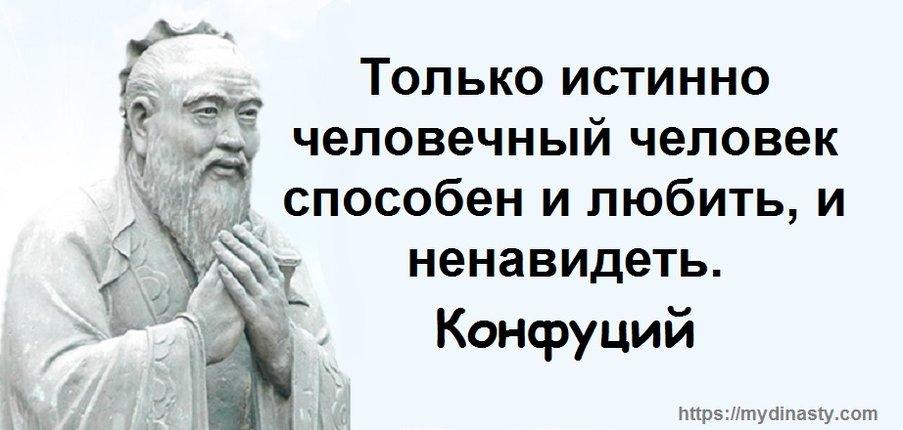 Конфуций03.jpg