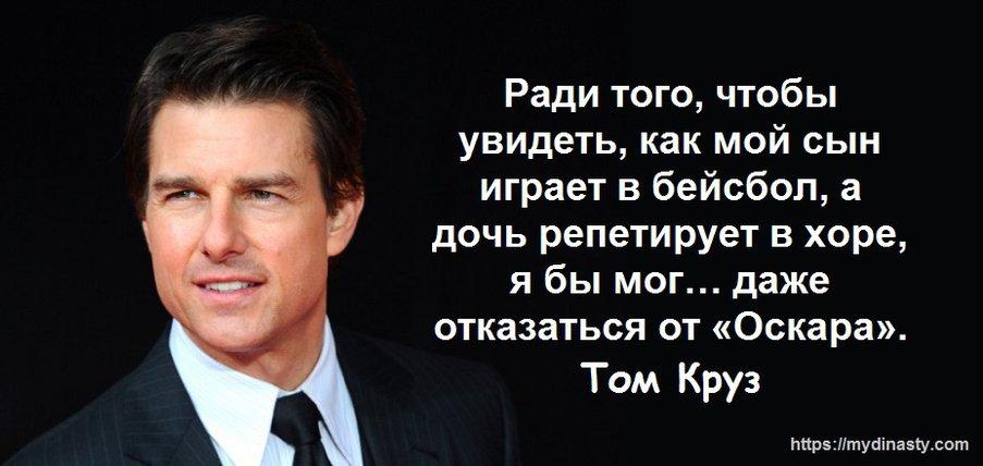 Круз Том.jpg