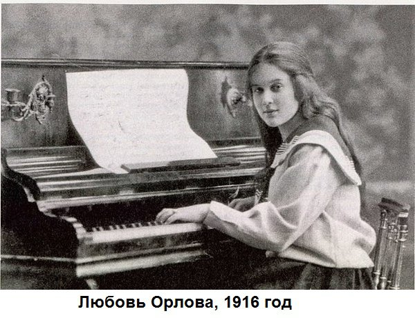 Люба_Орлова,_1920-е_годы.jpg