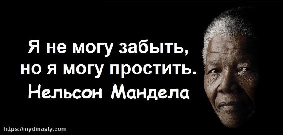 Мандела.jpg