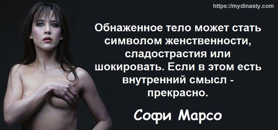 Марсо Софи1.jpg