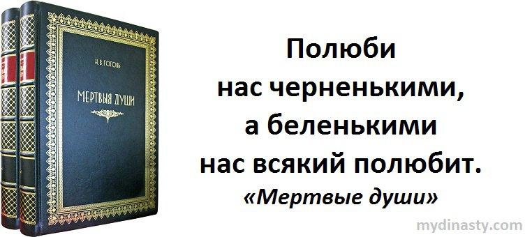 Николай Васильевич Гоголь - Мертвые души