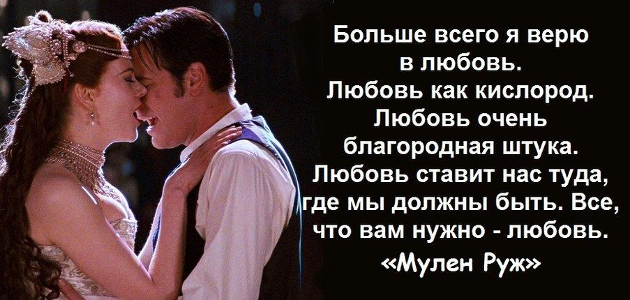 Мулен руж Любовь.jpg