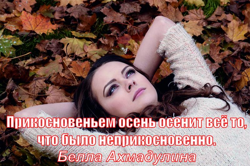 Цитаты и афоризмы про осень