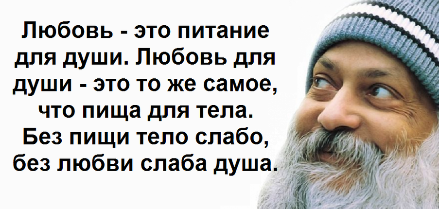 Ошо1.png