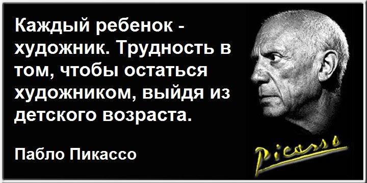 ПИКАССО Цитата1.jpg