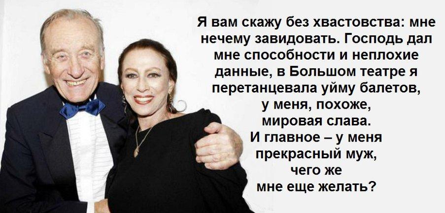 Плисецкая Щедрин Цитата.jpg