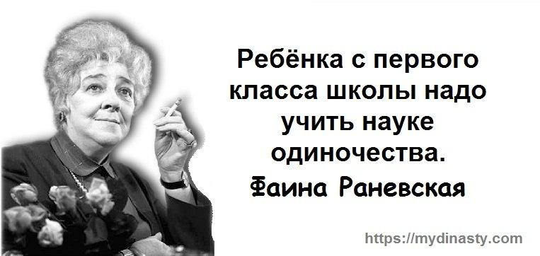 РАНЕВСКАЯ Воспитание.jpg