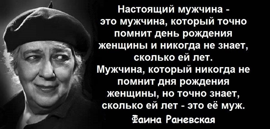 https://mydinasty.com/media/images/Ranevskaia_Muzhchina.width-903.jpg
