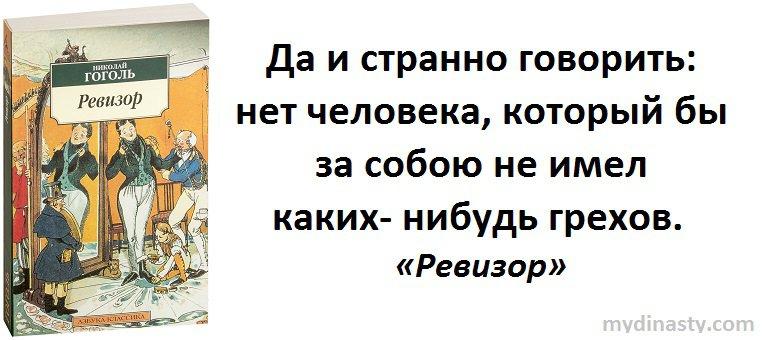 Николай Васильевич Гоголь - Ревизор