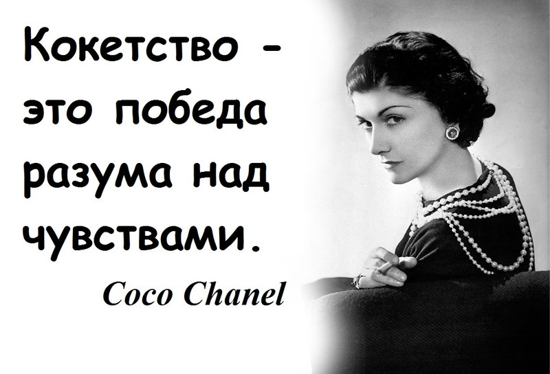 Картинки по запросу Коко шанель цитаты