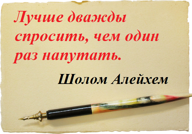 Шолом Алейхем.png