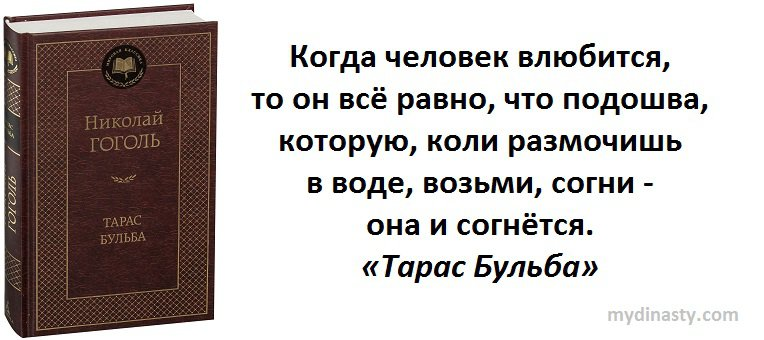 Николай Васильевич Гоголь - Тарас Бульба