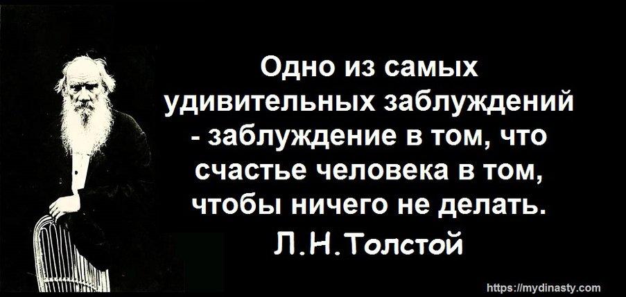 Толстой2.jpg