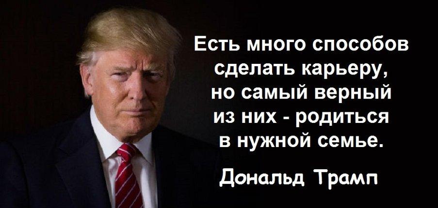 Трамп1.jpg
