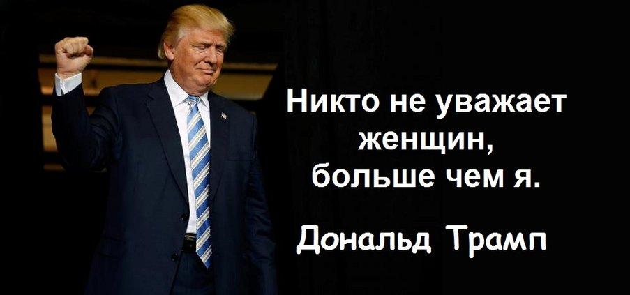 Трамп2.jpg