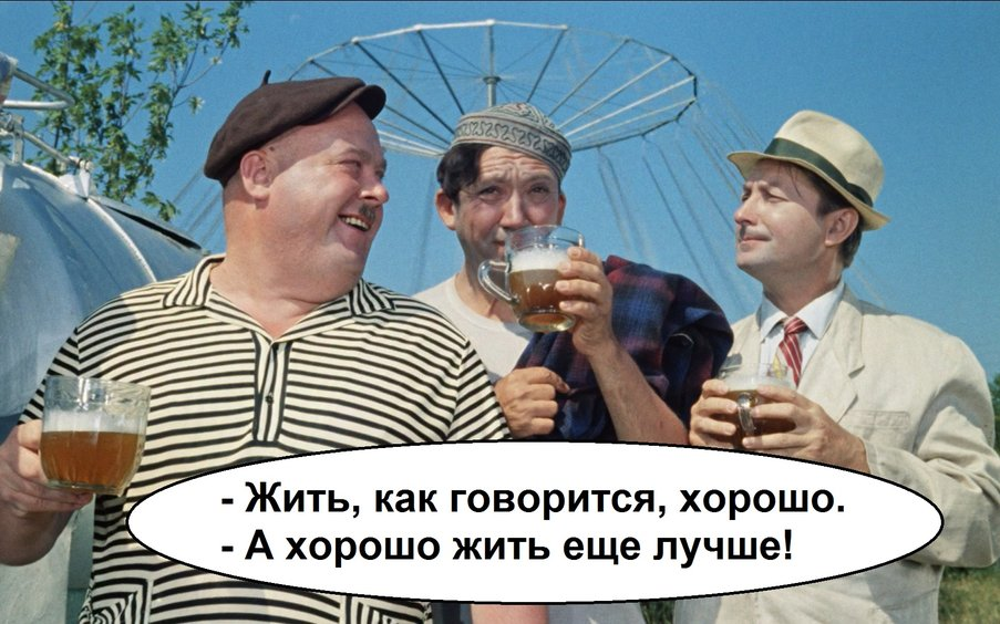 ЦИТАТА Кавказская пленница.jpg