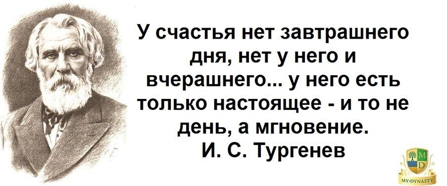 Тургенев.jpg