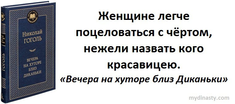 Николай Васильевич Гоголь - Вечера на хуторе близ Диканьки