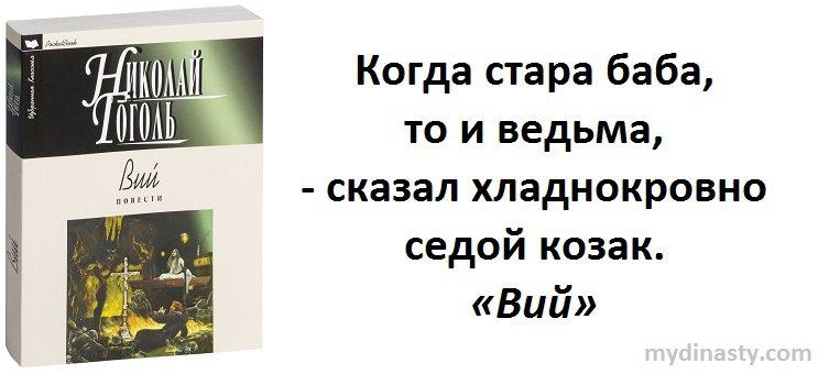 Николай Васильевич Гоголь - Вий