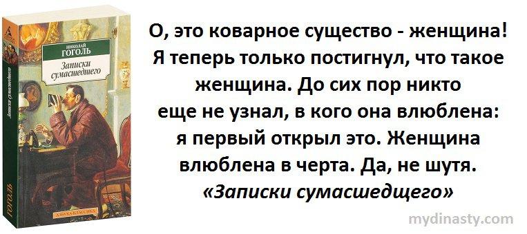 Николай Васильевич Гоголь - Записки сумасшедшего