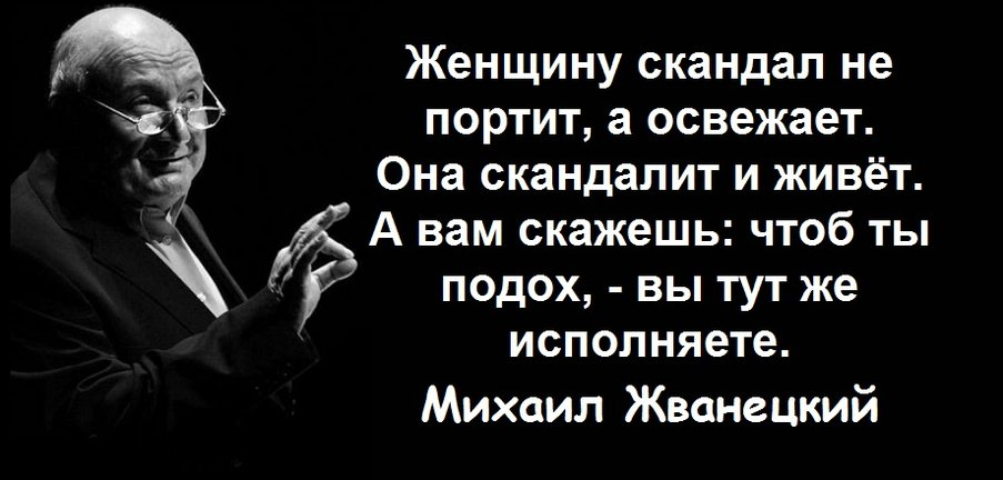 Жванецкий7.jpg