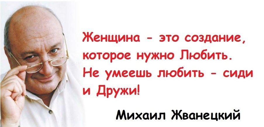 Жванецкий Женщина.jpg