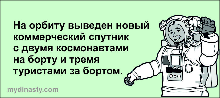 Анекдоты о космосе - на орбиту выведен новый космический спутник...
