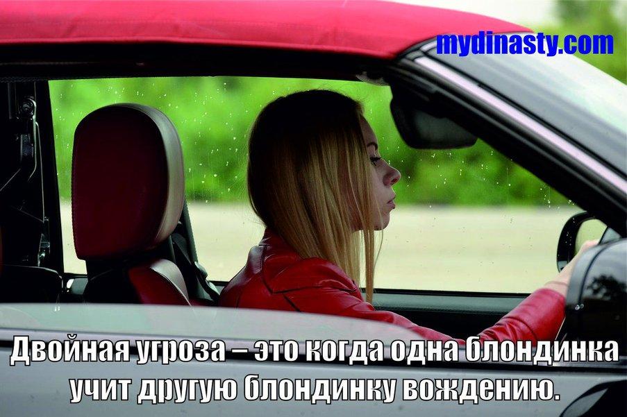 Двойная угроза – это когда одна блондинка учит другую блондинку вождению.