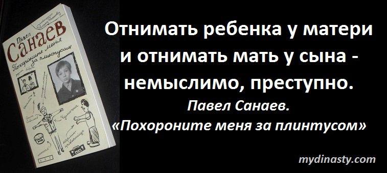 Отнимать ребенка уматери иотниматьматьусына - немыслимо, преступно. (Павел Санаев. «Похороните меня за плинтусом»)