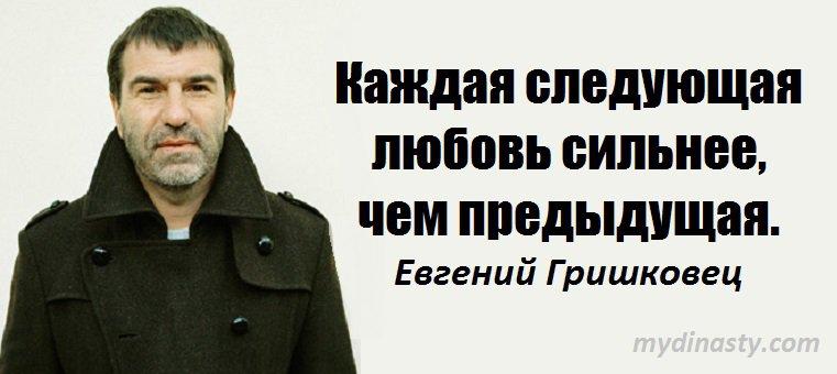 Цитаты о любви и счастье из произведений Евгения Гришковца