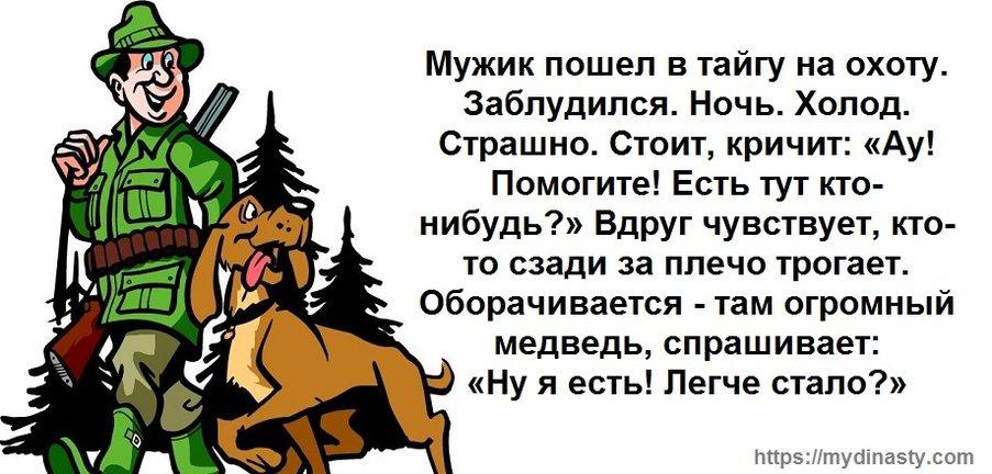 охота2.jpg