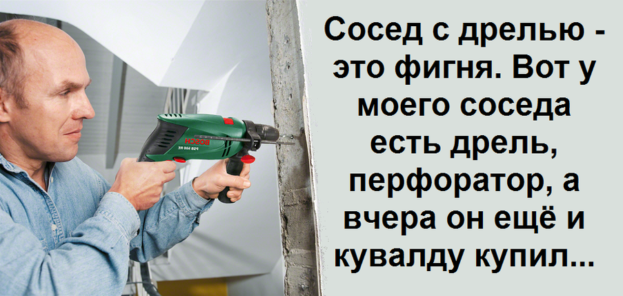 сосед.png